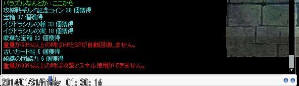 20140125TE_06.jpg