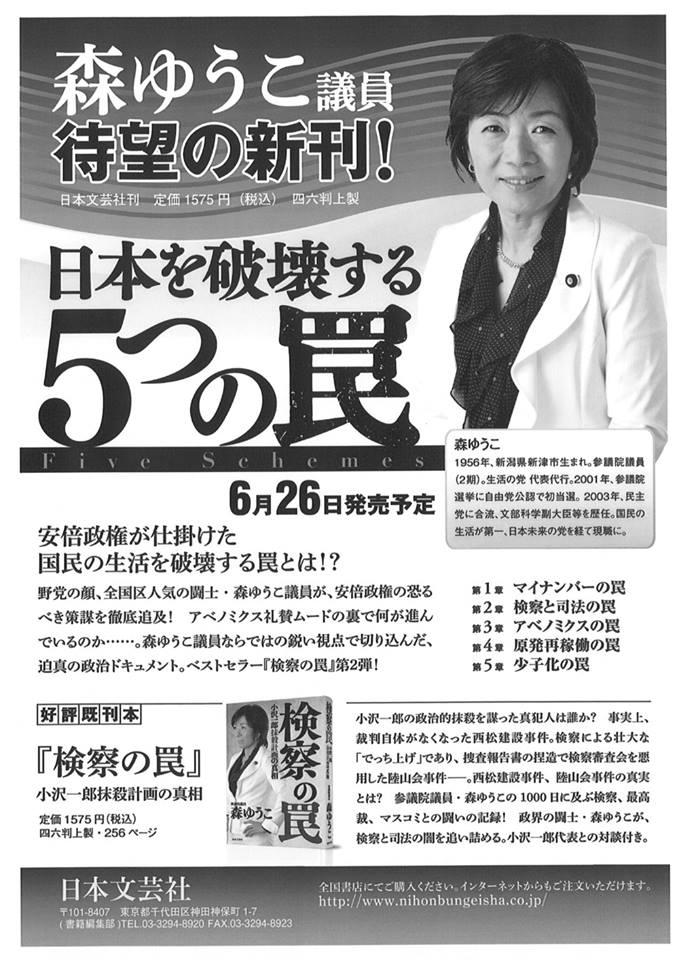 生活の党の森ゆうこ議員の『日本を破壊する5つの罠』