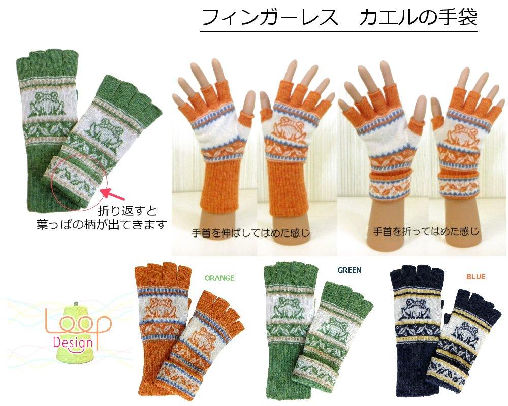 カエルの手袋プレゼント!
