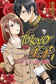 Tokyo王子blog