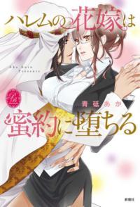 新潮社_ハレムの花嫁01
