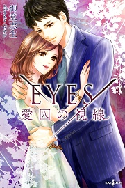 EYES2_blog.jpg