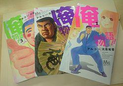 blog_oremonogatari.jpg