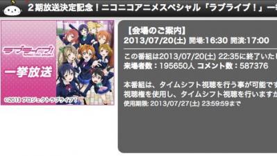 2期放送決定記念!ニコニコアニメスペシャル「ラブライブ!」一挙放送 - 2013_07_20 17_00開始 - ニコニコ生放送