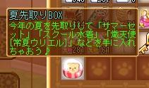 夏先取りBOX