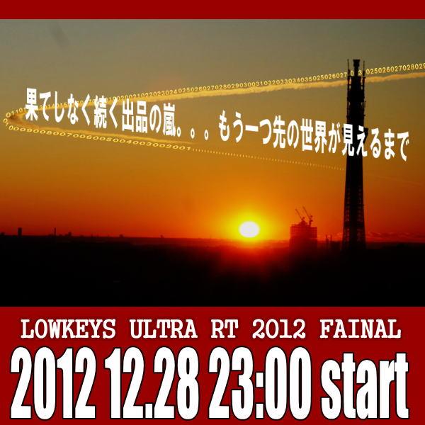 2012FAINAL2.jpg