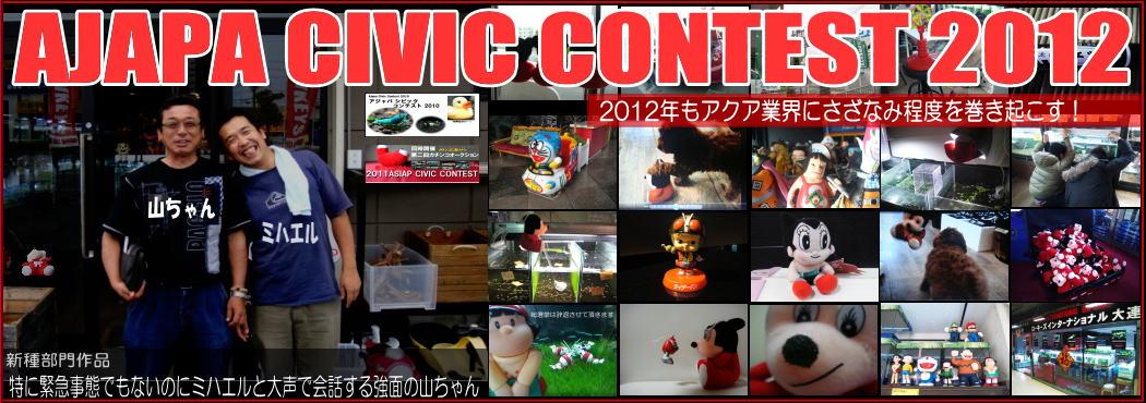 acc2012spokazosan.jpg
