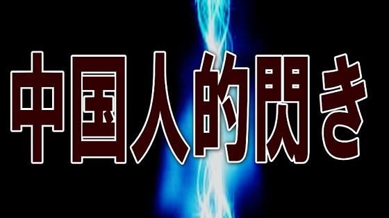 hirameki03.jpg