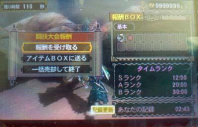 レウス闘技0243