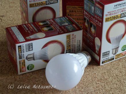 日立製80W相当のLED電球
