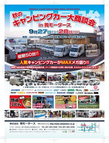 秋のキャンピングカー大商談会 in 高松