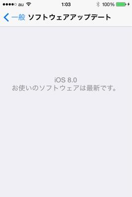 iOS 8.0をiPhone4sにインストール