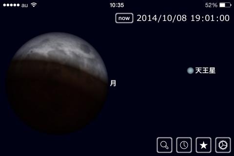 皆既月食と天王星