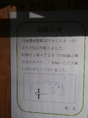草津2−5