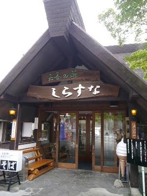 草津2−23