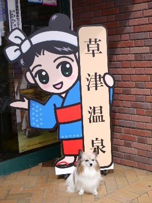 草津3−2