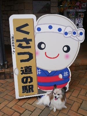草津3−3