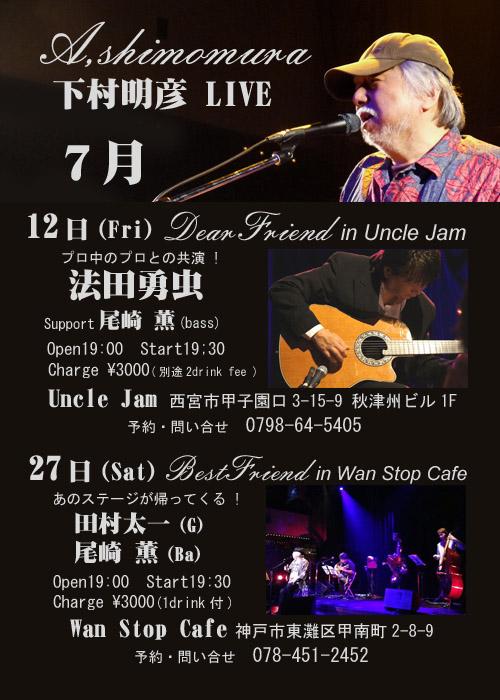 7月LIVE-1