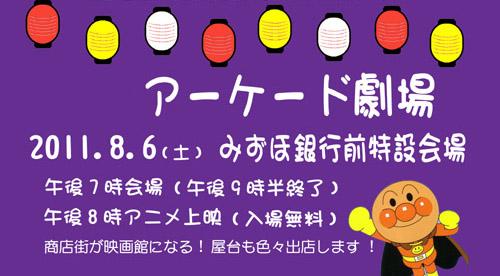 2011アーケード-6