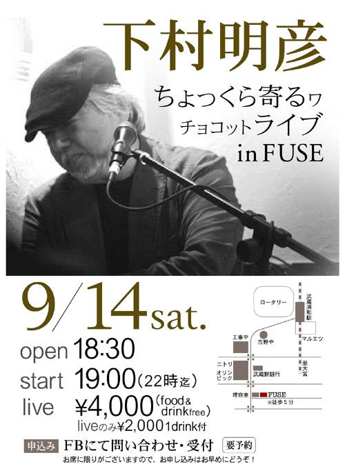 FUSE-1.jpg