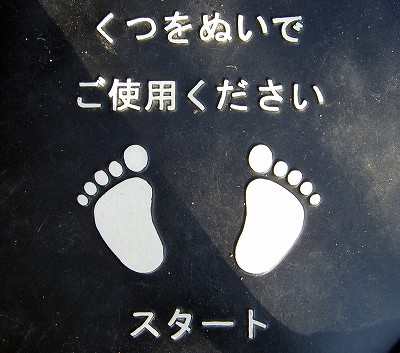 足の裏ツボ刺激