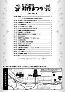 政庁祭り2013