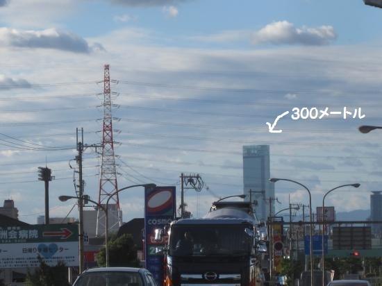 300メートル