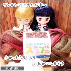 20140122_blogmura_ranking.png