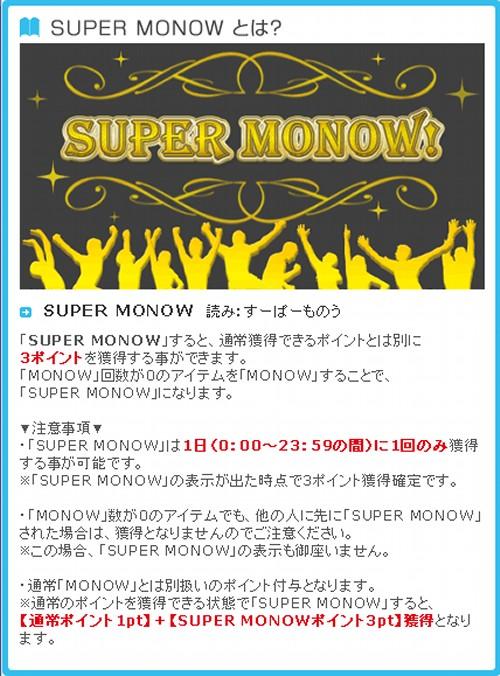MONOW 3