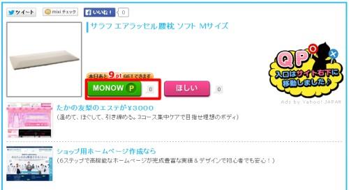 MONOW 7
