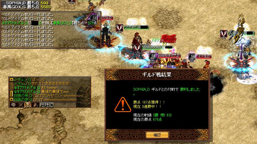 春風最終戦2