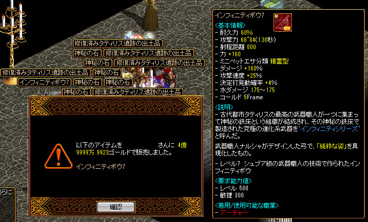 IF7弓売却