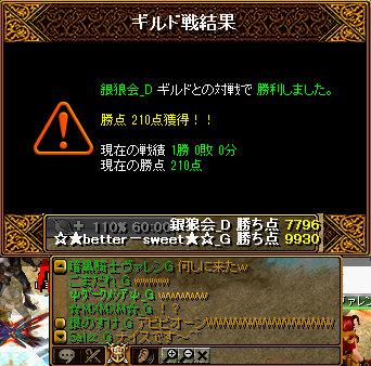 vs銀狼会_D