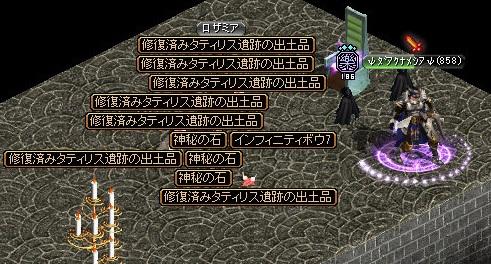 IF7弓ドロップ2