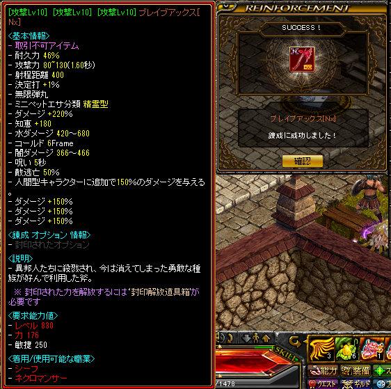 Nx錬成2