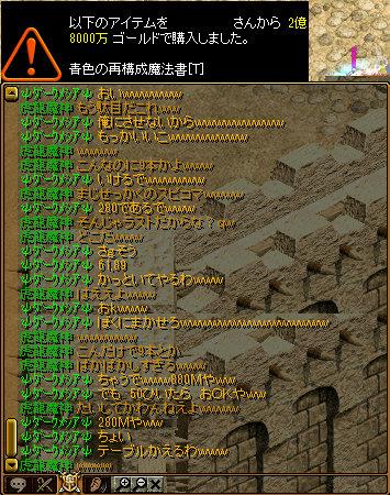 ギャンブル代行5