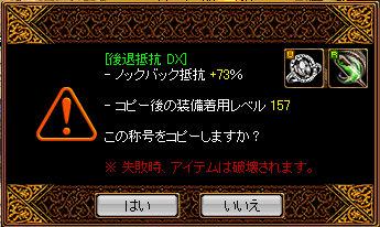 下級シールド1