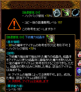 下級DXトラップ1