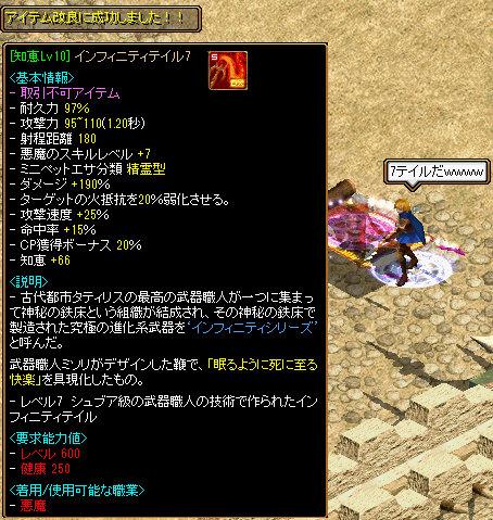 遊び下級IFテイル4