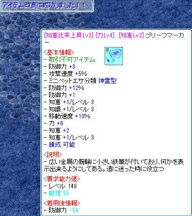 下級ブリーフ3