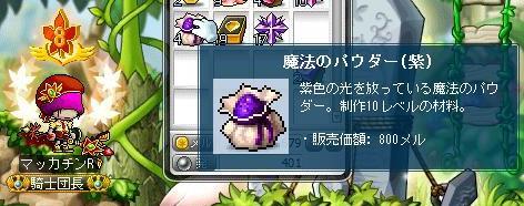 Maple11296a.jpg