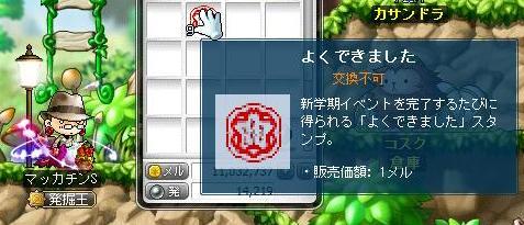 Maple11319a_20130412100235.jpg