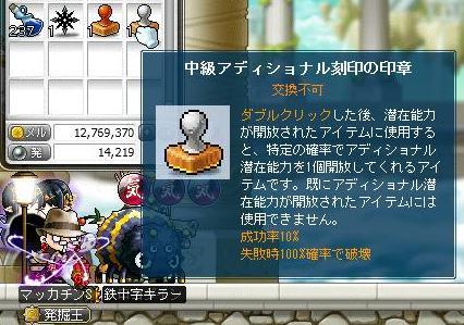 Maple11333a.jpg