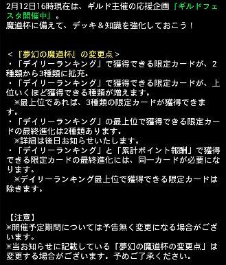 お知らせ 0212 11