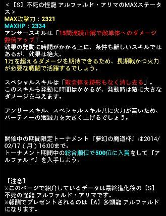 魔道杯 2月 総合 5