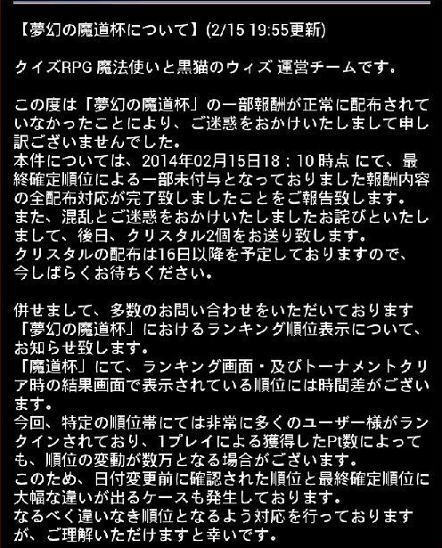 お知らせ 0216 1