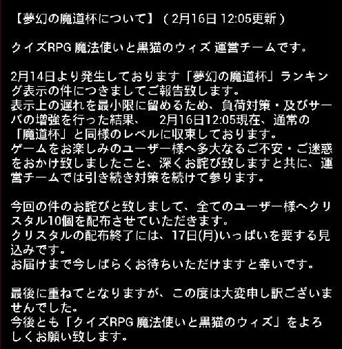 お知らせ 0216 3