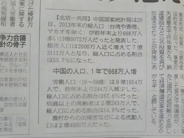 産経 260121 unnamed