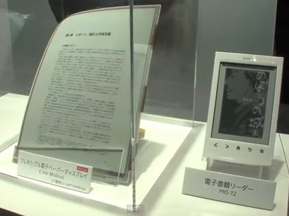 ソニー、A4サイズの薄型軽量デジタルペーパー端末を開発