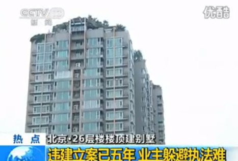Rich Chinese man builds villa on top of 26-story apartment building